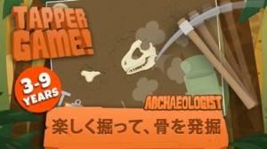 iPhone、iPadアプリ「考古学者 - 恐竜ゲーム」のスクリーンショット 1枚目