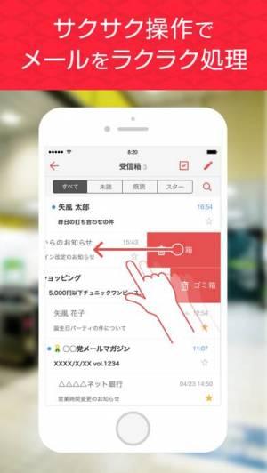 iPhone、iPadアプリ「Yahoo!メール」のスクリーンショット 4枚目