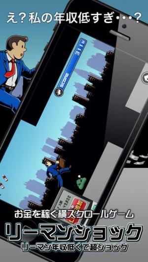 iPhone、iPadアプリ「リーマンショォォォック!!」のスクリーンショット 2枚目