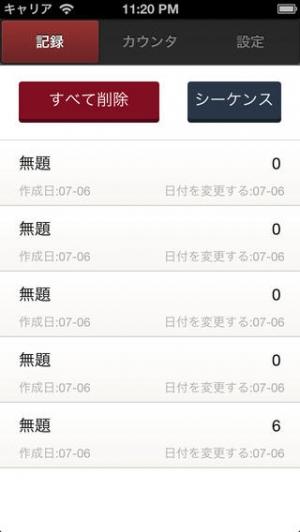 iPhone、iPadアプリ「PlusMe - カウンタ, アキュムレータ」のスクリーンショット 2枚目