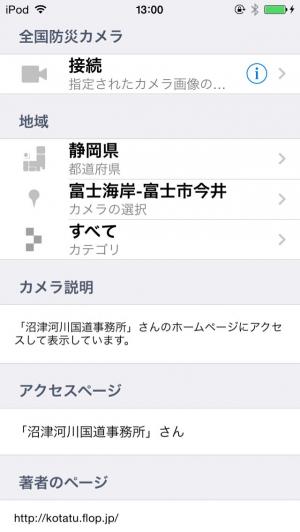 iPhone、iPadアプリ「全国防災カメラ」のスクリーンショット 1枚目