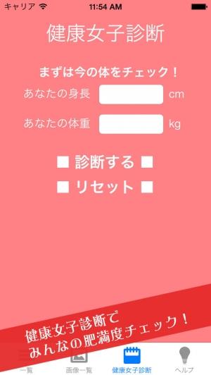 iPhone、iPadアプリ「読むほどに痩せる ダイエット・美容・健康」のスクリーンショット 5枚目