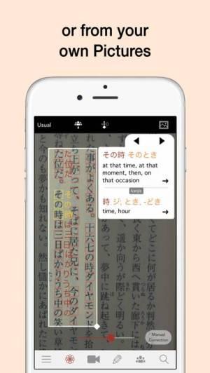 iPhone、iPadアプリ「Yomiwa JP Dictionary(多言語辞書)」のスクリーンショット 2枚目
