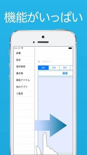 iPhone、iPadアプリ「じしょ君 - 国語と英和辞典」のスクリーンショット 2枚目