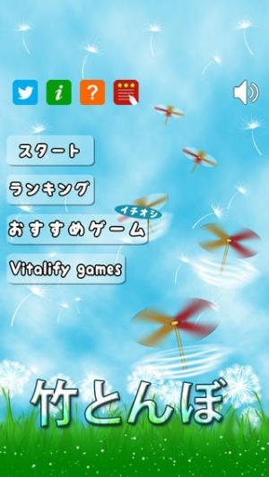 iPhone、iPadアプリ「竹とんぼ」のスクリーンショット 2枚目