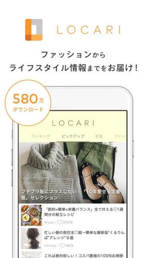 iPhone、iPadアプリ「LOCARI(ロカリ)ファッションやライフスタイル情報アプリ」のスクリーンショット 1枚目