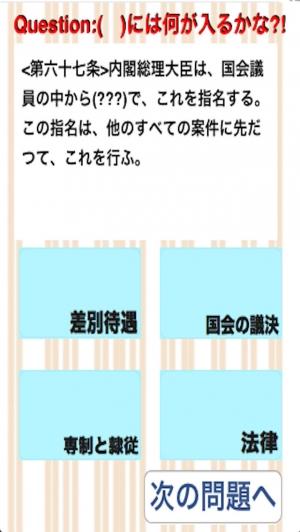 iPhone、iPadアプリ「日本国憲法読み込みアプリ~司法試験や司法書士、行政書士の試験対策の第一歩!!法学部生にもOK!!無料で人気です~」のスクリーンショット 3枚目
