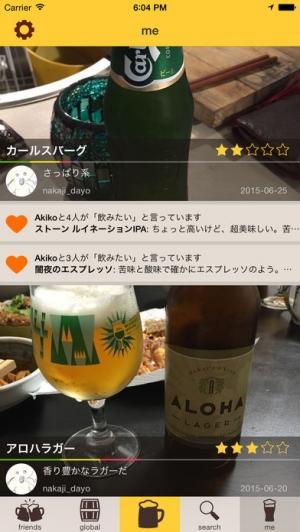 iPhone、iPadアプリ「BeerUp - ビールのレビュー・評価アプリ」のスクリーンショット 3枚目