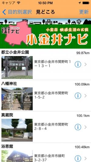 iPhone、iPadアプリ「小金井ナビ」のスクリーンショット 2枚目