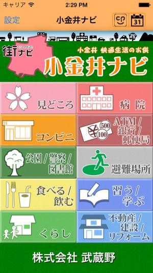 iPhone、iPadアプリ「小金井ナビ」のスクリーンショット 1枚目
