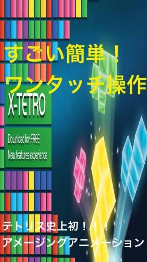 iPhone、iPadアプリ「TETRIX「テトリス無料」」のスクリーンショット 1枚目