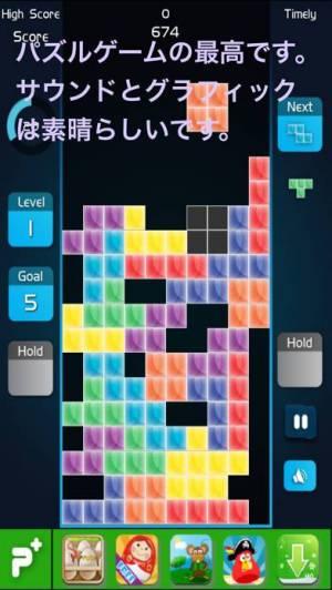iPhone、iPadアプリ「TETRIX「テトリス無料」」のスクリーンショット 4枚目