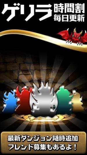 iPhone、iPadアプリ「パズ石ゲッツ for パズドラ魔法石」のスクリーンショット 5枚目