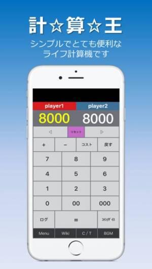 iPhone、iPadアプリ「計算王 (遊戯王OCG用ライフ計算機)」のスクリーンショット 1枚目