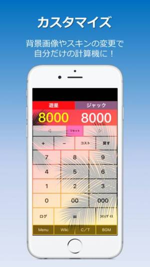 iPhone、iPadアプリ「計算王 (遊戯王OCG用ライフ計算機)」のスクリーンショット 2枚目