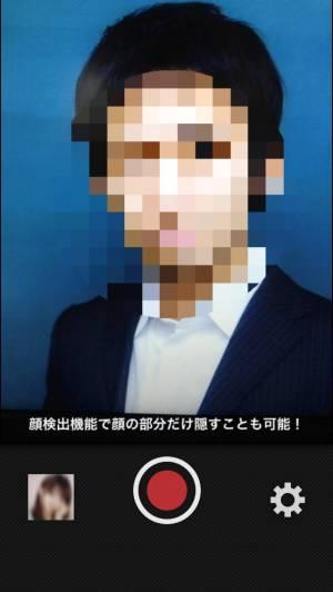 iPhone、iPadアプリ「匿名カメラ」のスクリーンショット 2枚目