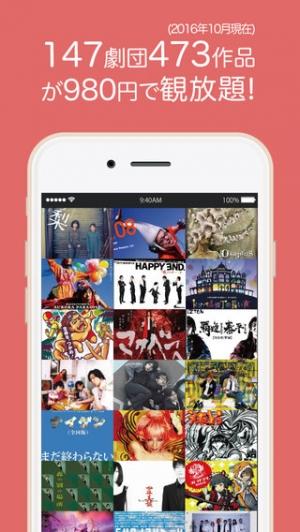 iPhone、iPadアプリ「観劇三昧 - 演劇がいつでも観られるオンライン観劇サービス」のスクリーンショット 2枚目