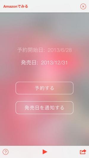 iPhone、iPadアプリ「フィギュアが360°みれる フィギュコレ」のスクリーンショット 4枚目
