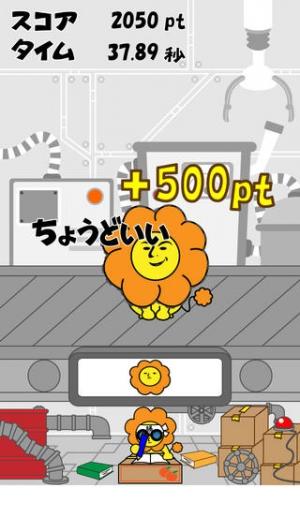 iPhone、iPadアプリ「ライオン工場 〜実はライオンは工場で作られていた!?〜」のスクリーンショット 4枚目
