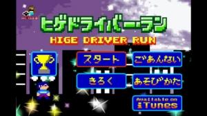 iPhone、iPadアプリ「ヒゲドライバー・ラン」のスクリーンショット 1枚目