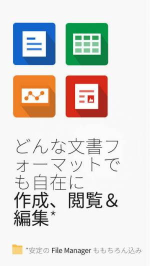 iPhone、iPadアプリ「OfficeSuite PRO Mobile Office」のスクリーンショット 1枚目