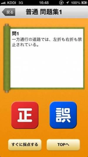 iPhone、iPadアプリ「サクセス虎の巻」のスクリーンショット 3枚目