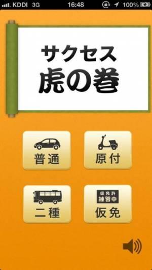 iPhone、iPadアプリ「サクセス虎の巻」のスクリーンショット 1枚目