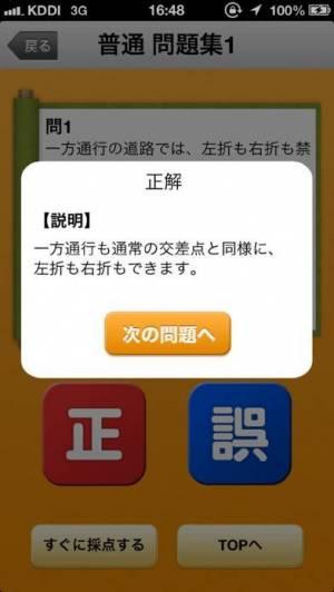 iPhone、iPadアプリ「サクセス虎の巻」のスクリーンショット 4枚目