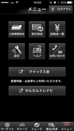 iPhone、iPadアプリ「-FX- HyperSpeed Touch nano」のスクリーンショット 5枚目