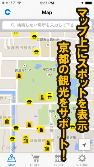 iPhone、iPadアプリ「歩く音声案内 京都」のスクリーンショット 2枚目