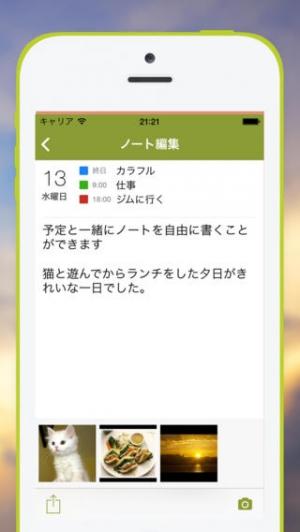 iPhone、iPadアプリ「Colorfulカレンダー   見やすく予定管理 12種類のテーマ ノートやメモ、TODOタスクもまとめてスケジュール管理」のスクリーンショット 5枚目
