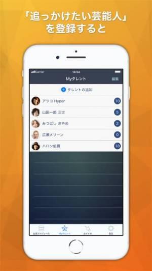 iPhone、iPadアプリ「追っかけスタ -気になる芸能人のテレビ番組を追っかけよう!-」のスクリーンショット 1枚目