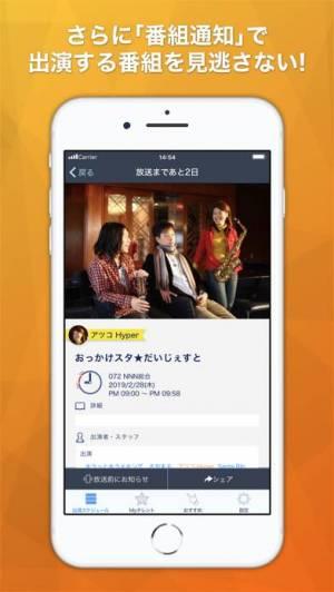 iPhone、iPadアプリ「追っかけスタ -気になる芸能人のテレビ番組を追っかけよう!-」のスクリーンショット 3枚目