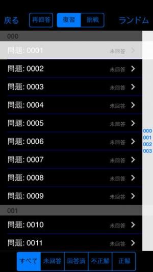iPhone、iPadアプリ「基本情報技術者 平成27春 (1934問 H16から)」のスクリーンショット 3枚目