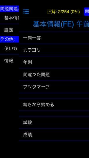 iPhone、iPadアプリ「基本情報技術者 平成27春 (1934問 H16から)」のスクリーンショット 5枚目