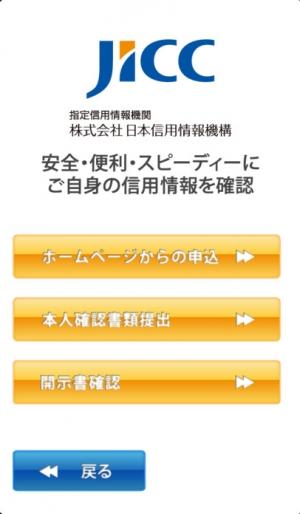 iPhone、iPadアプリ「JICC書類送付アプリ」のスクリーンショット 2枚目
