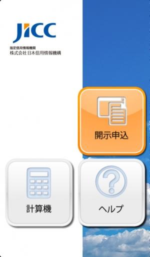 iPhone、iPadアプリ「JICC書類送付アプリ」のスクリーンショット 1枚目