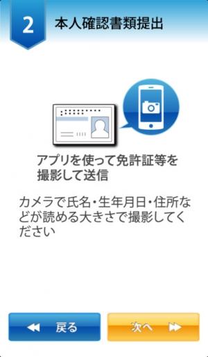 iPhone、iPadアプリ「JICC書類送付アプリ」のスクリーンショット 3枚目