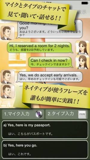 iPhone、iPadアプリ「本気で英会話!ペラペラ英語」のスクリーンショット 3枚目