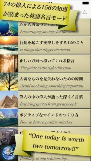 iPhone、iPadアプリ「本気で英会話!ペラペラ英語」のスクリーンショット 5枚目