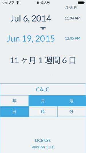 iPhone、iPadアプリ「DT:CALC」のスクリーンショット 1枚目