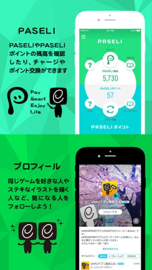 iPhone、iPadアプリ「コナミeAM」のスクリーンショット 4枚目