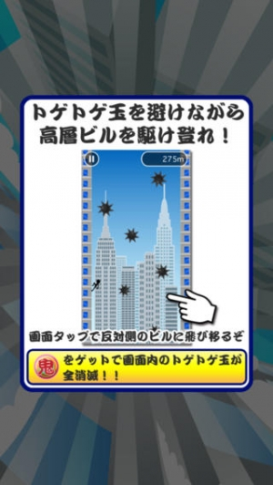 iPhone、iPadアプリ「鬼登り」のスクリーンショット 5枚目
