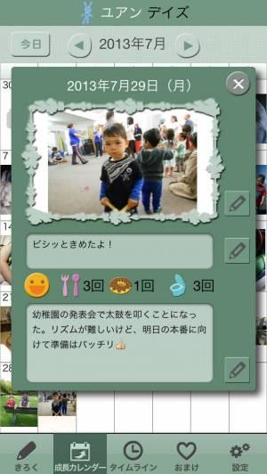 iPhone、iPadアプリ「タカラモノデイズ」のスクリーンショット 2枚目
