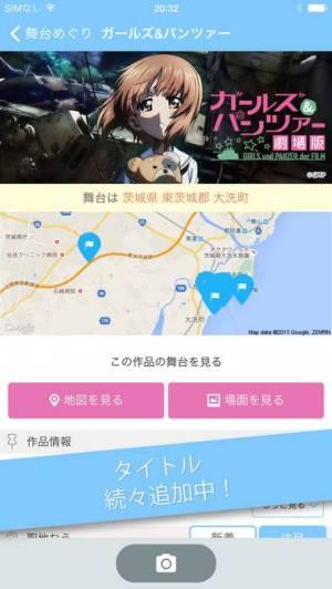 iPhone、iPadアプリ「舞台めぐり - アニメ聖地巡礼・コンテンツツーリズムアプリ」のスクリーンショット 2枚目