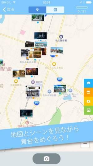 iPhone、iPadアプリ「舞台めぐり - アニメ聖地巡礼・コンテンツツーリズムアプリ」のスクリーンショット 3枚目