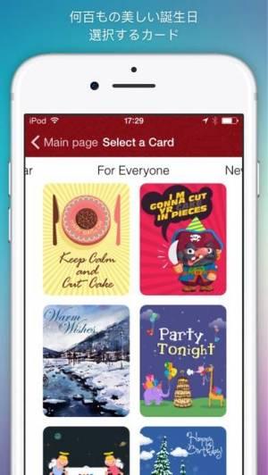 iPhone、iPadアプリ「誕生日カード」のスクリーンショット 1枚目