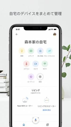 iPhone、iPadアプリ「Google Home」のスクリーンショット 1枚目