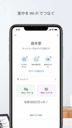 iPhone、iPadアプリ「Google Home」のスクリーンショット 2枚目
