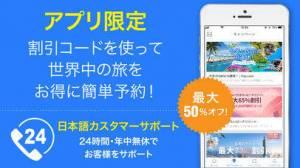 iPhone、iPadアプリ「旅行アプリはTrip.com 格安航空券の予約&ホテル比較」のスクリーンショット 2枚目